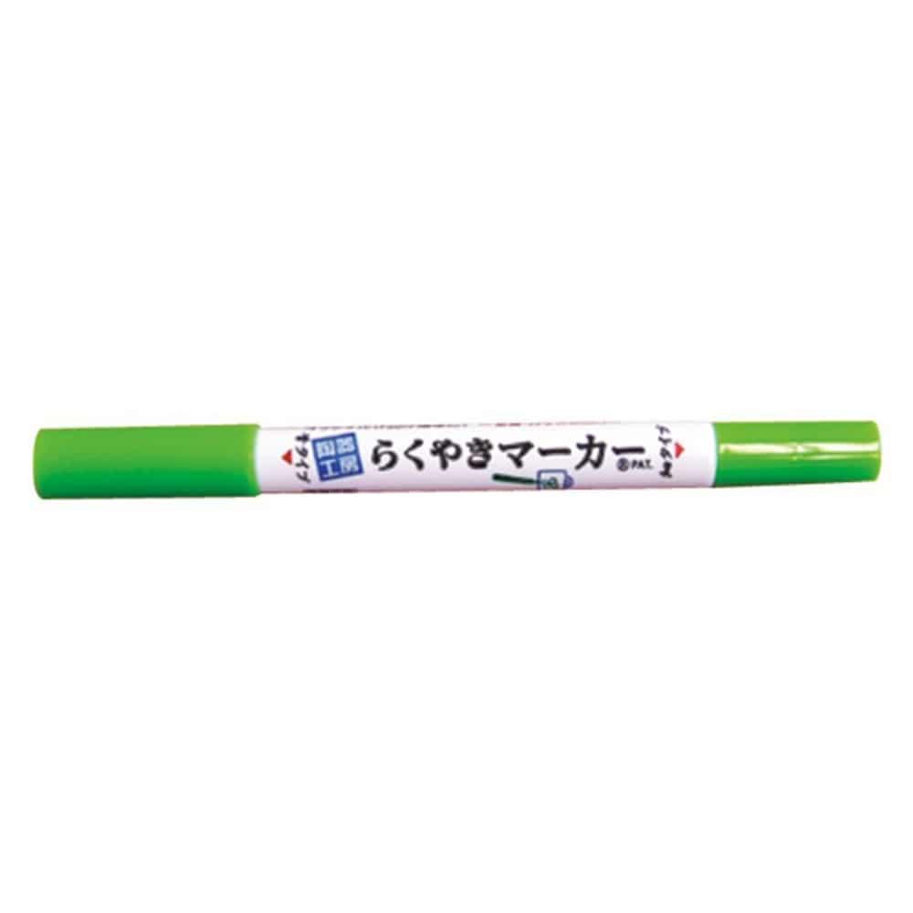 エポックケミカル らくやきマーカー ライトグリーン