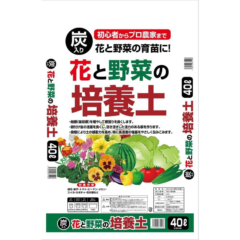 【店舗限定】炭入り花と野菜の培養土 40L A