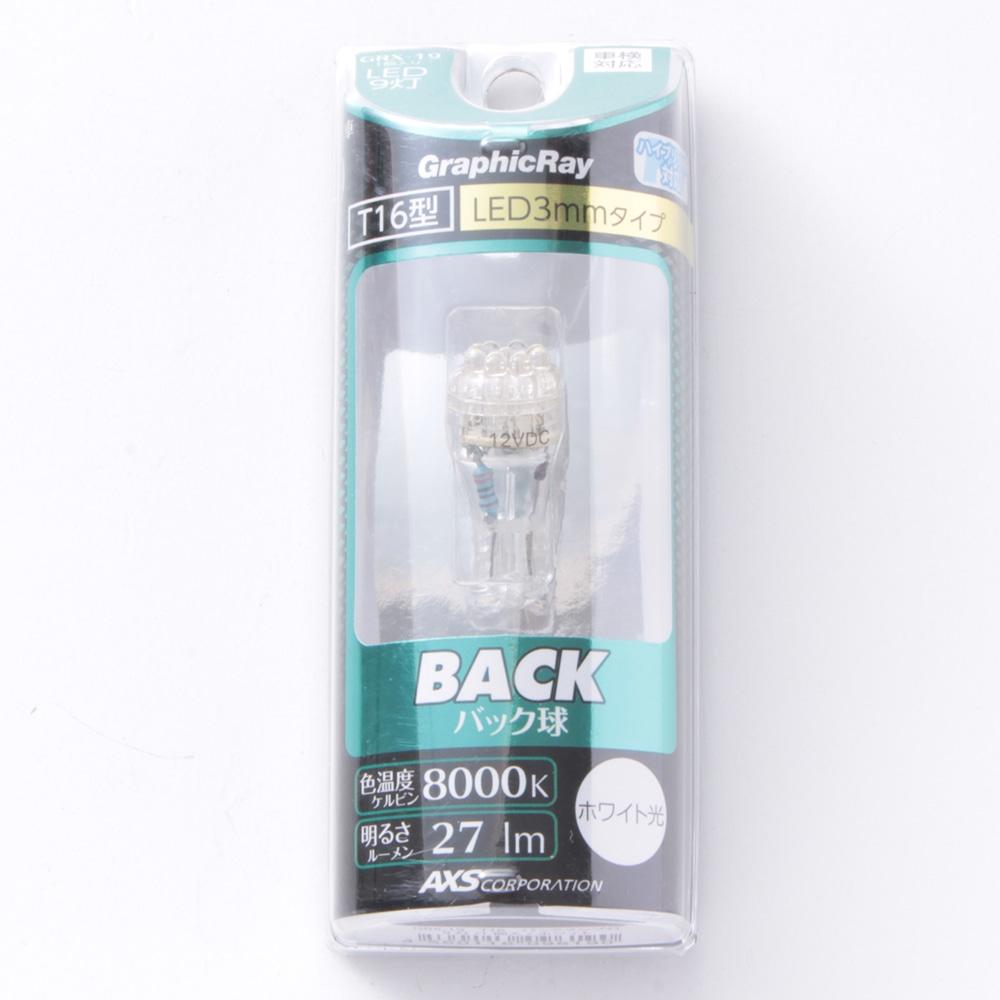 アークス GRX-19 ホワイト LEDバックランプバルブ/9灯(GRX-19)