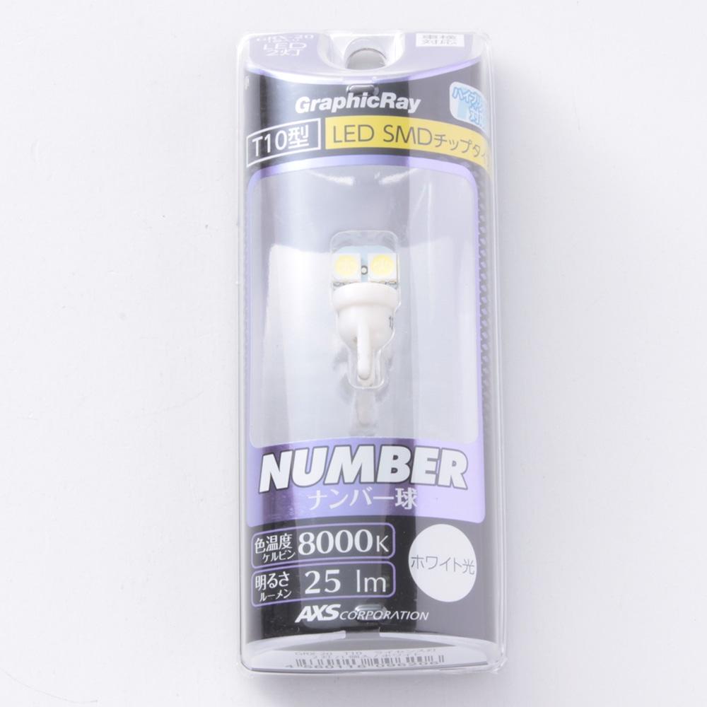 アークス GRX-20 ホワイト LEDライセンスバルブ/チップ2灯(GRX-20)