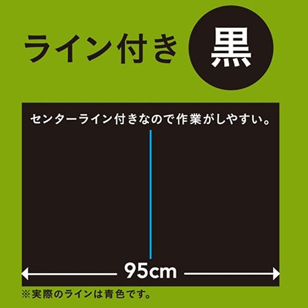 黒マルチ 0.02×95×200m