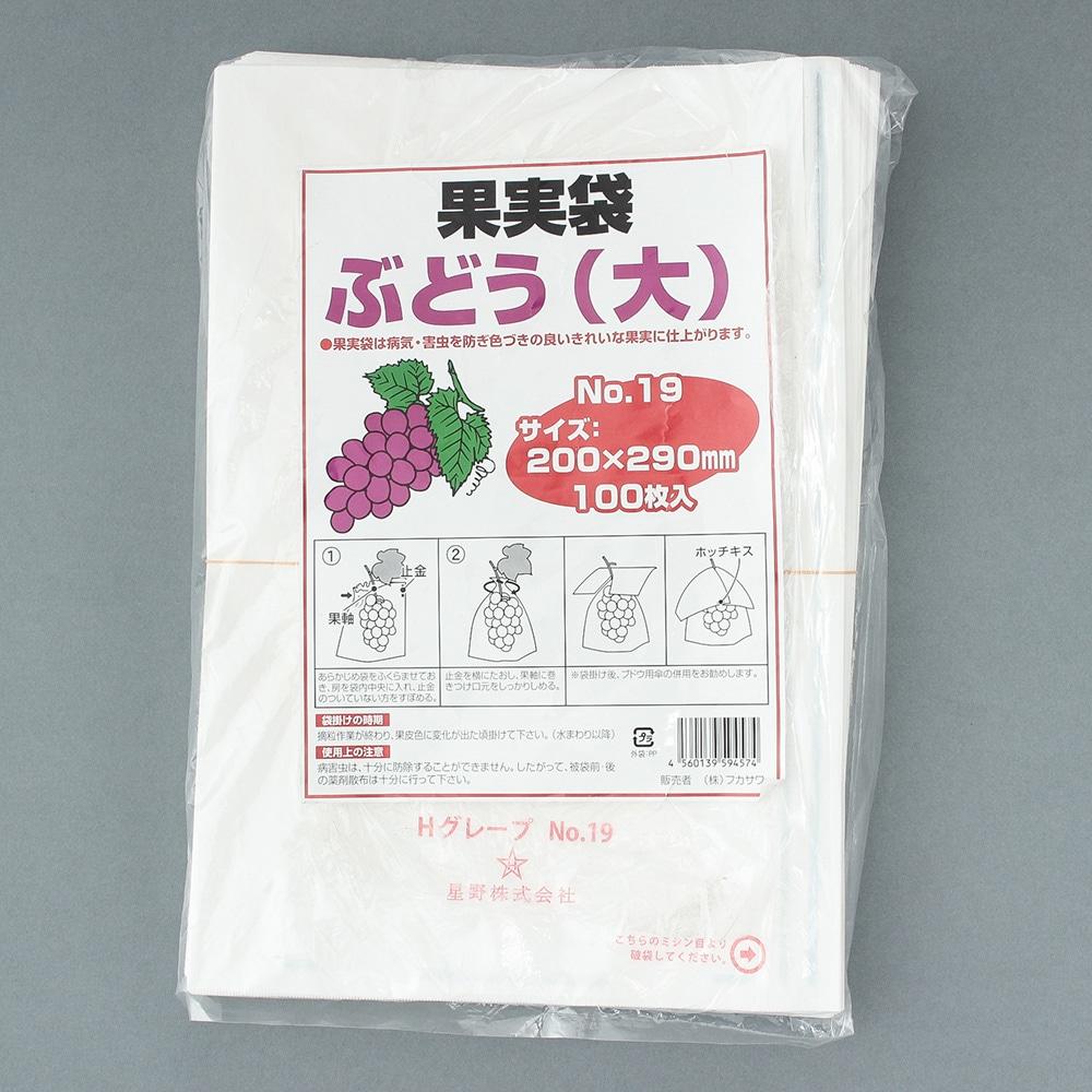 果実袋 ぶどう用 KグレープNo.19防虫100P