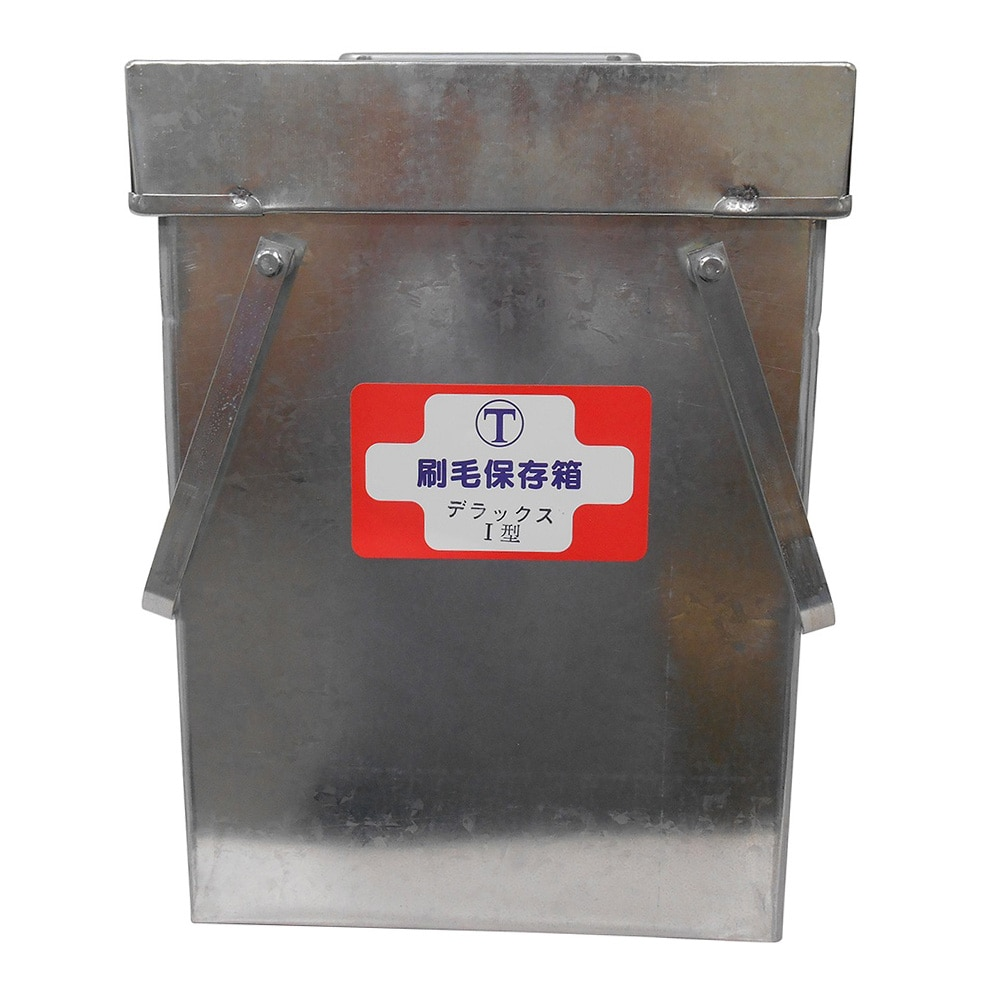 DX刷毛保存箱 1型
