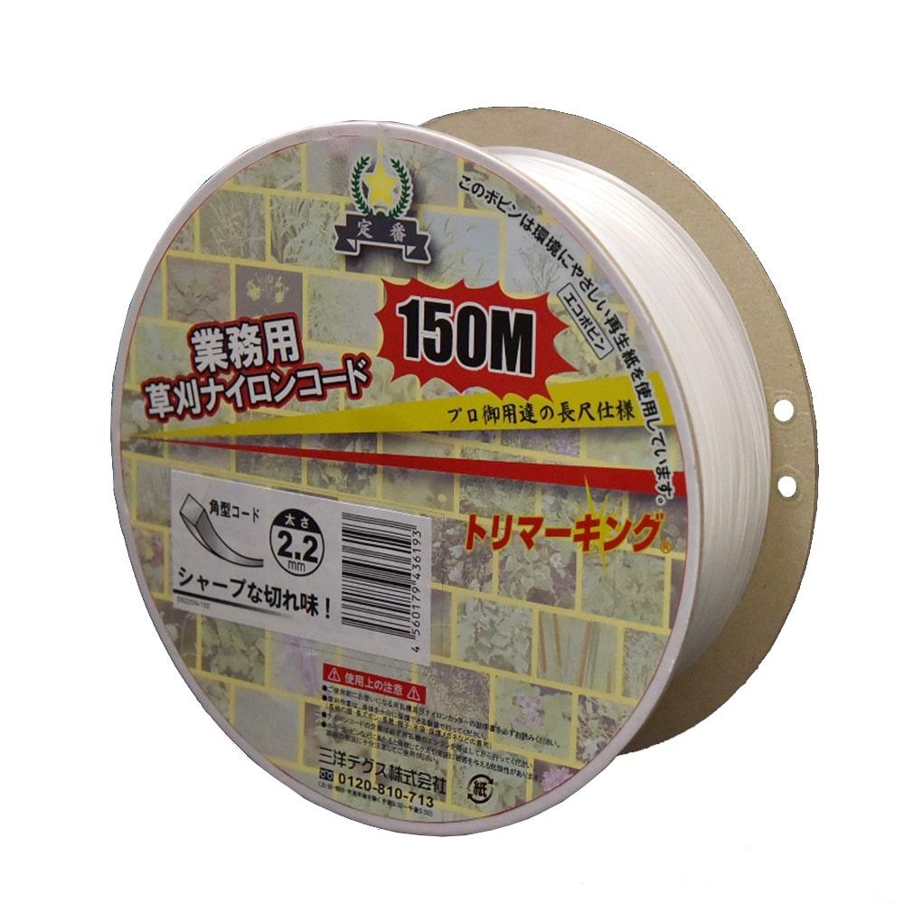 三洋テグス ナイロンコード角型2.2mm×150m SB22SN-150
