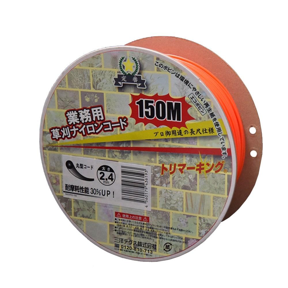 三洋テグス ナイロンコード丸型2.4mm×150m SB24RO-150