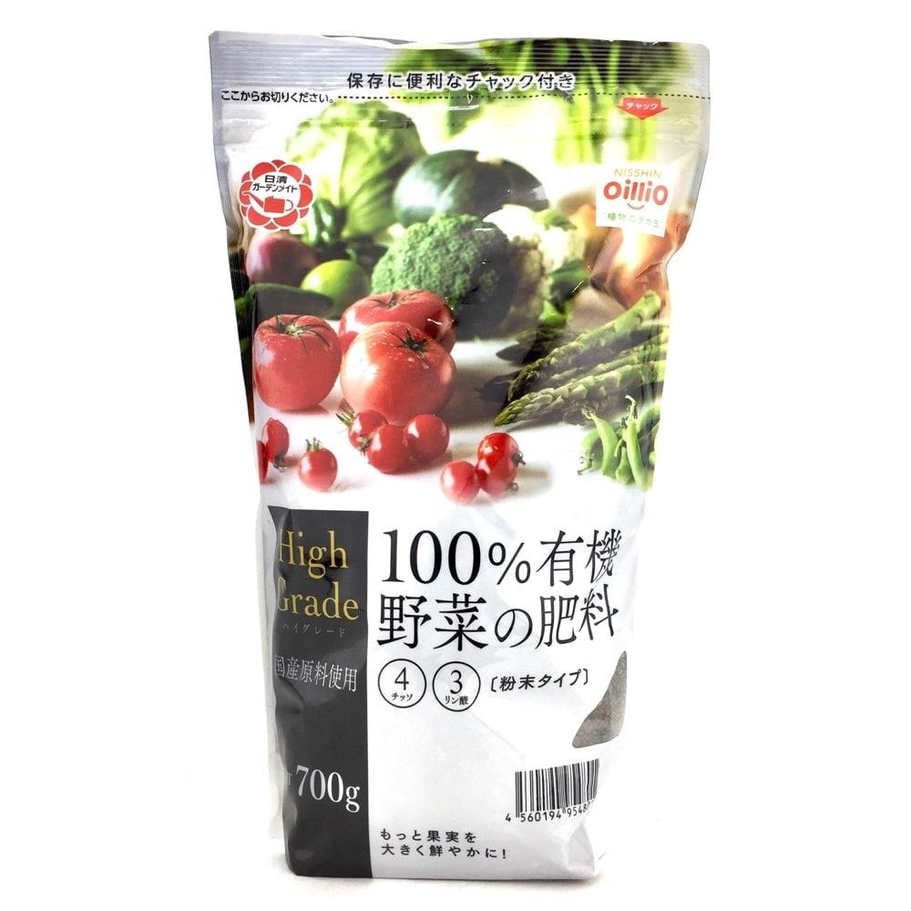 日清ガーデンメイト 100%有機野菜の肥料 700g