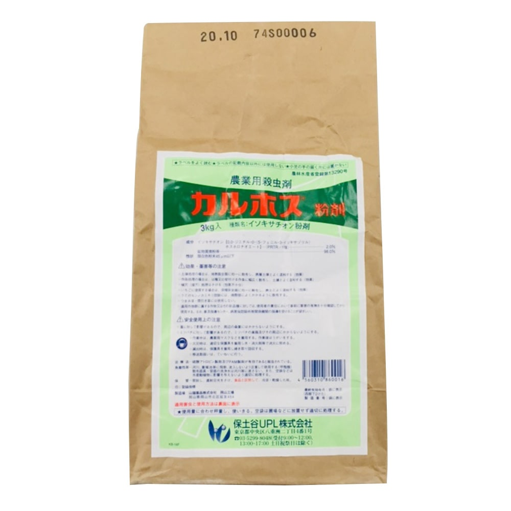 カルホス粉剤 3kg