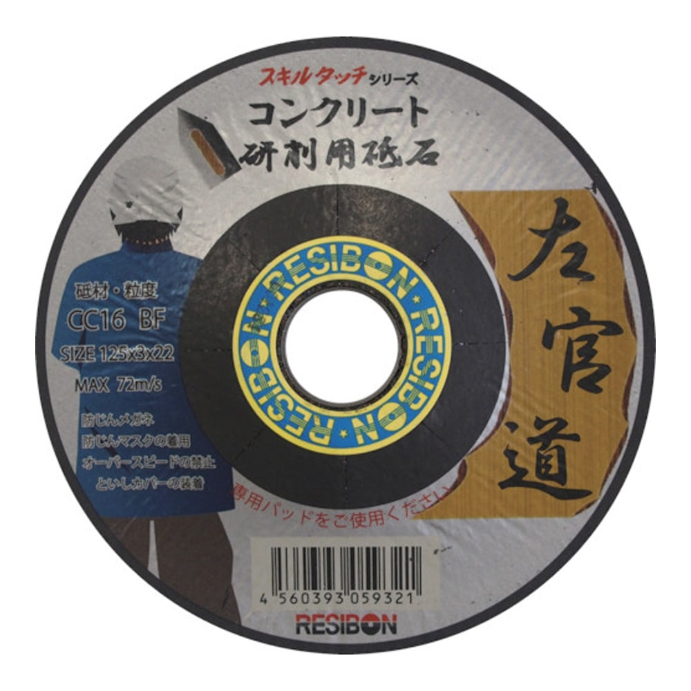 日本レヂボン レヂボン 左官道 125×3×22 CC16 SKD1253-CC16 1セット(25枚) 473-0500(直送品)