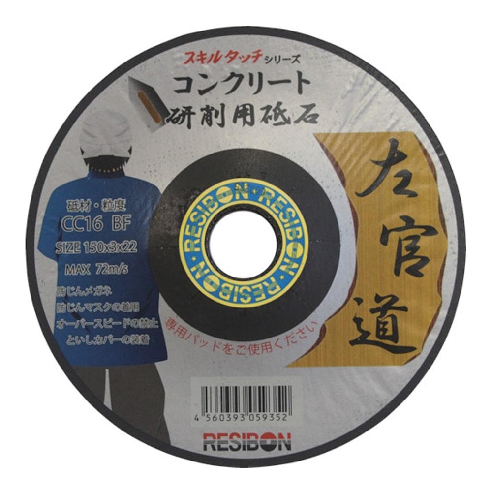日本レヂボン レヂボン 左官道 150×3×22 CC16 SKD1503-CC16 1セット(25枚) 473-0518(直送品)