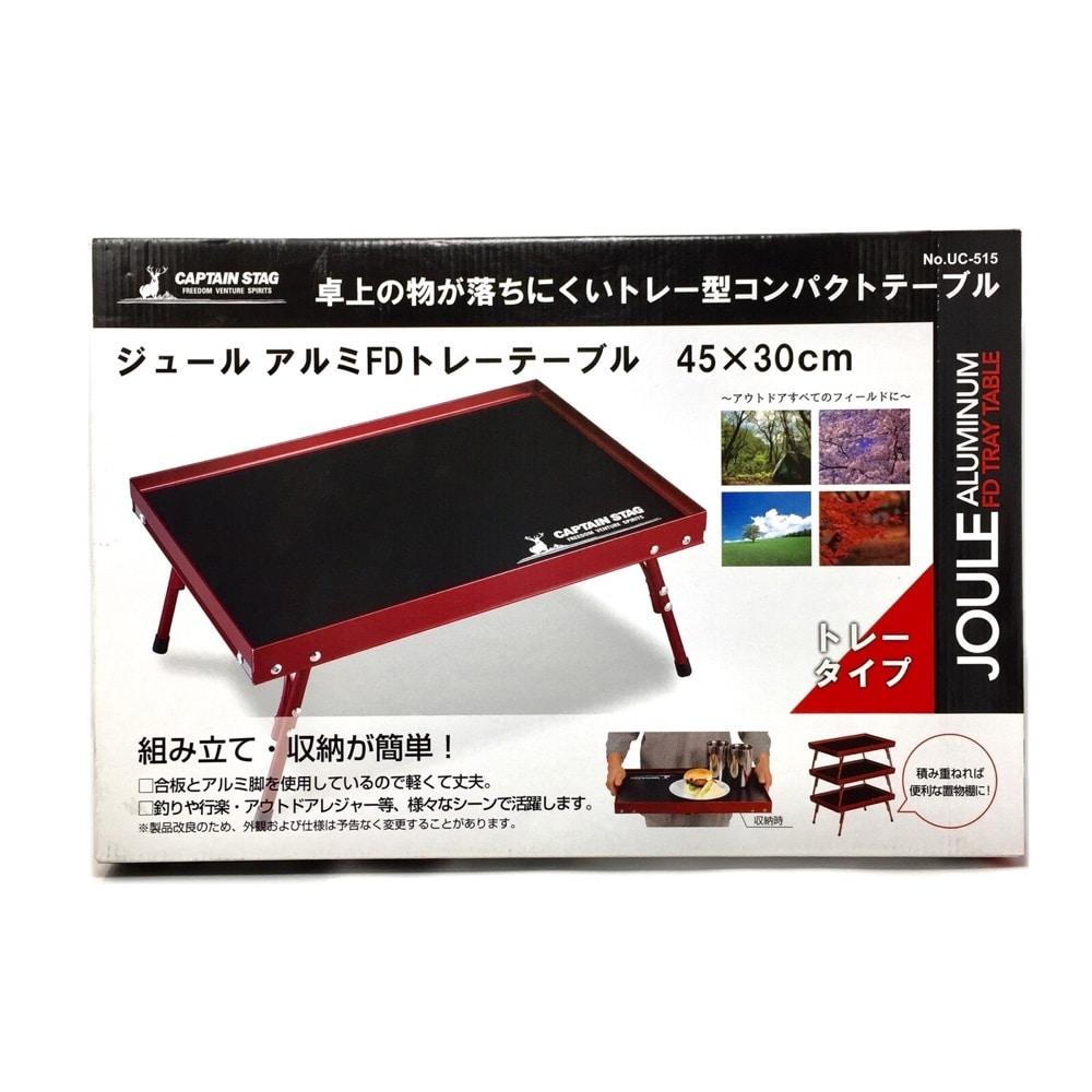【店舗限定】ジュール アルミFDトレーテーブル UC-515