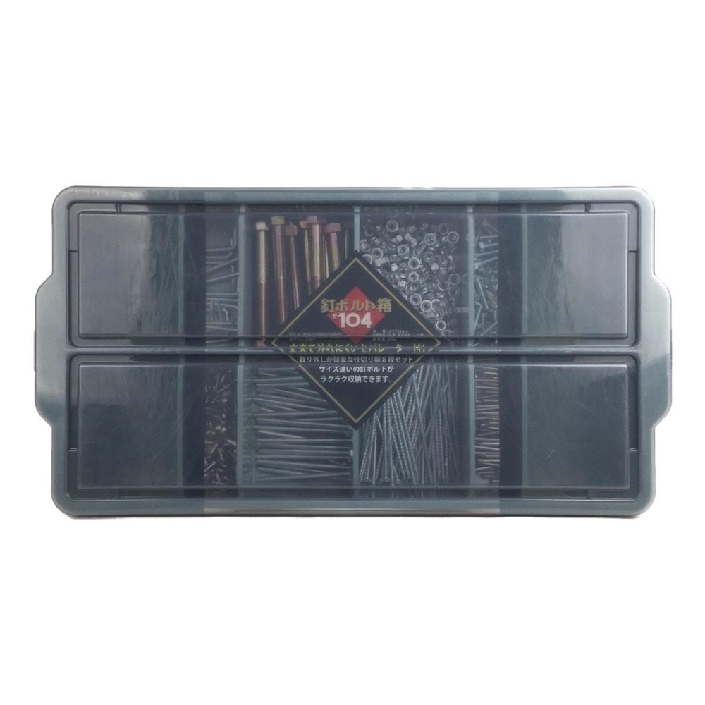 アバンテ 釘ボルト箱 ブルー #104
