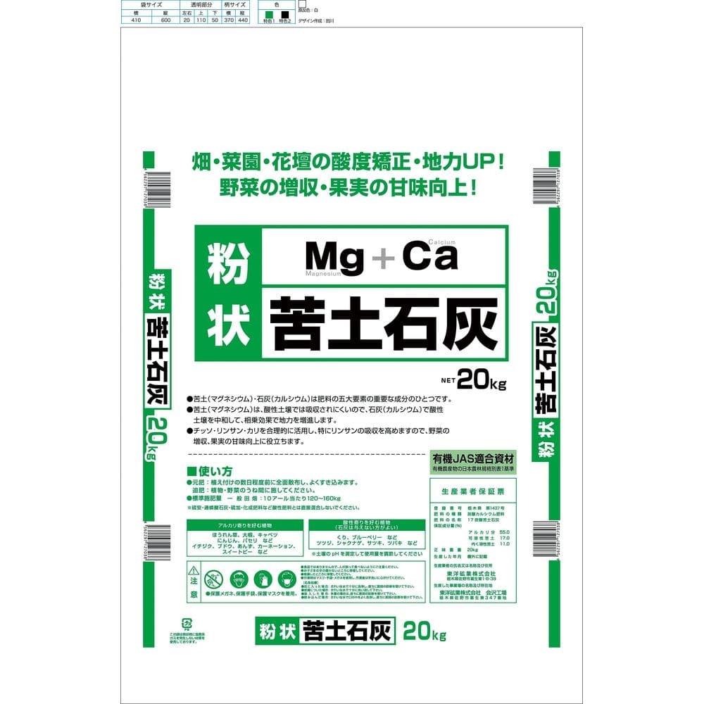 【店舗取り置き限定】S:苦土石灰 粉 20kg