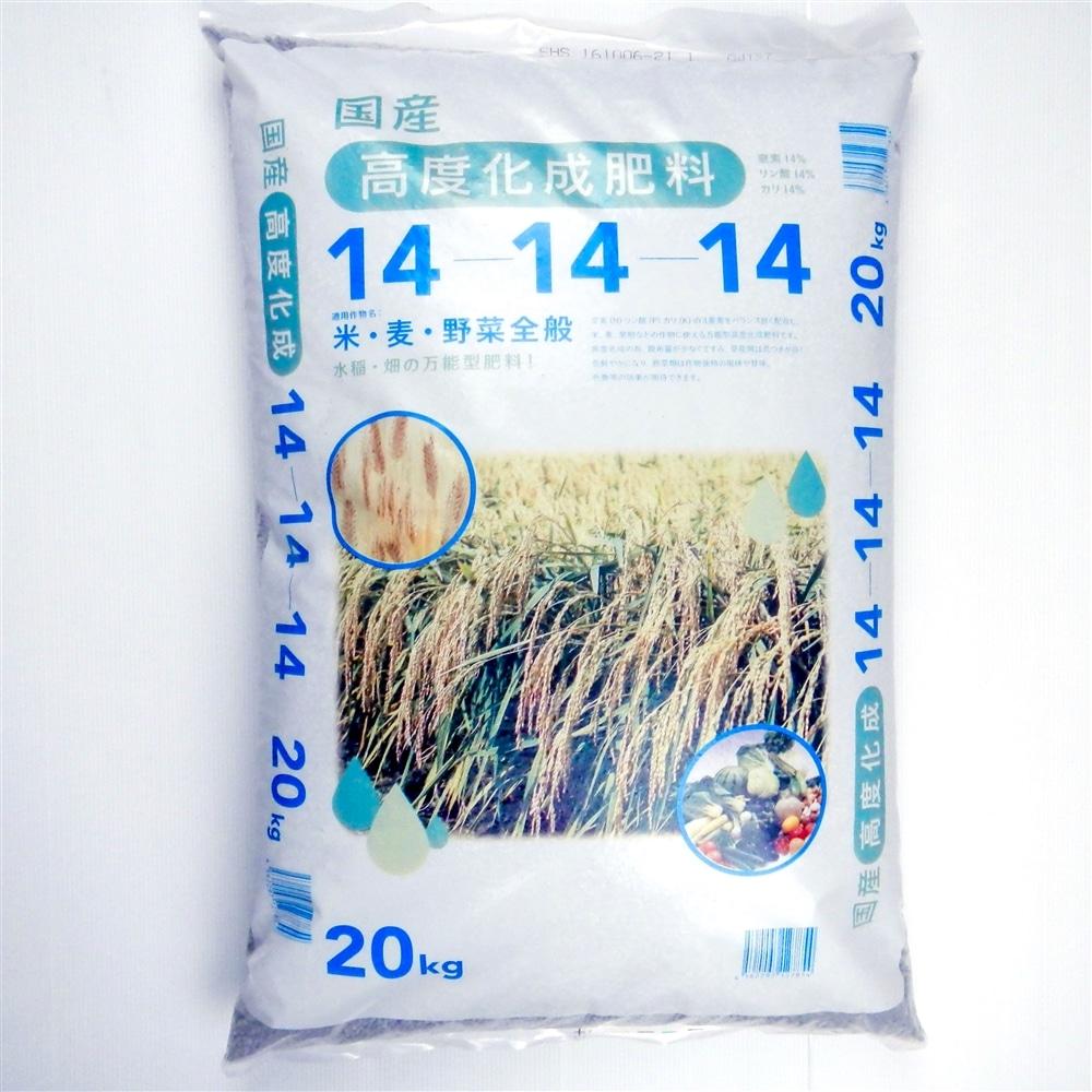 【店舗取り置き限定】国産高度化成14-14-14 20kg M