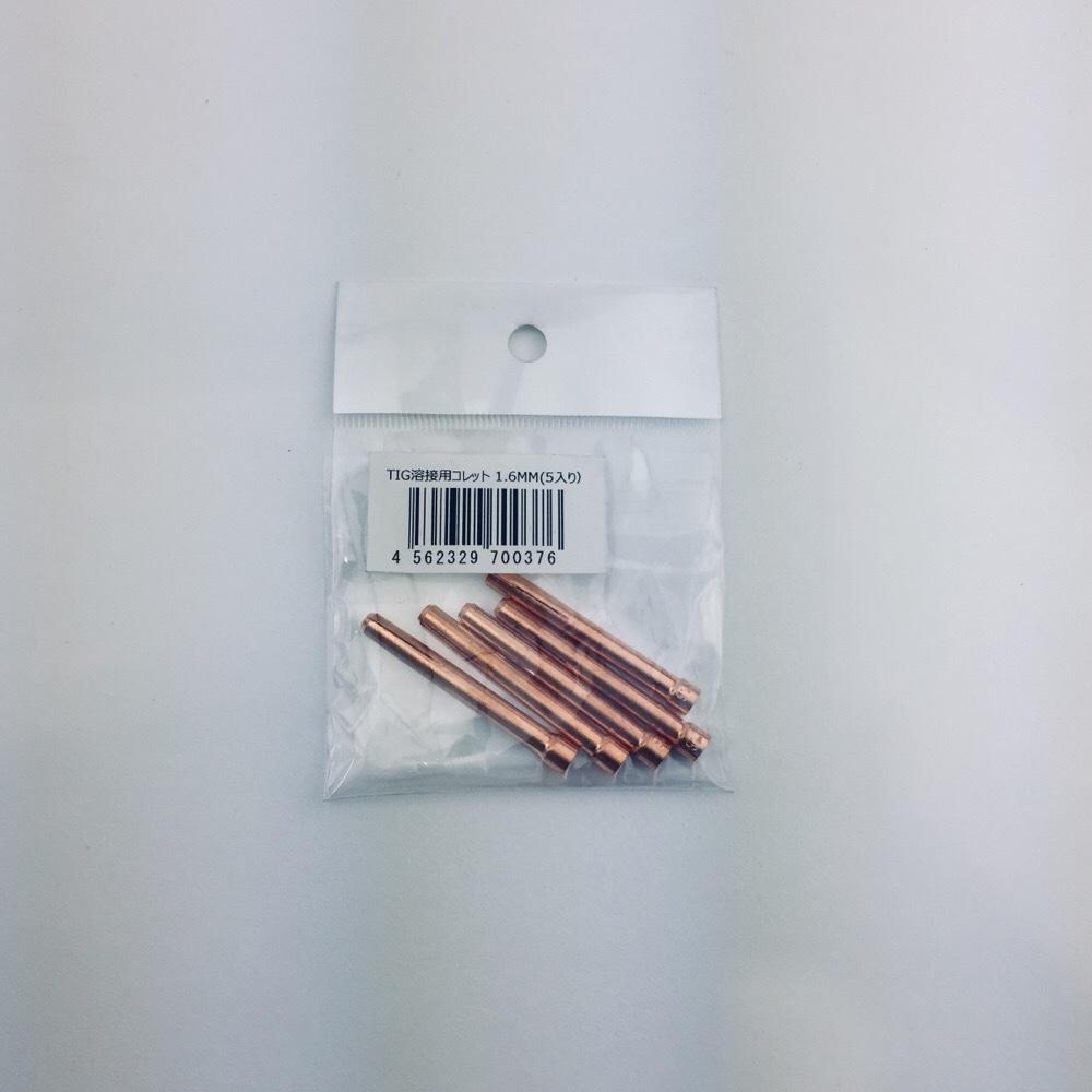 TIG溶接用コレット 1.6