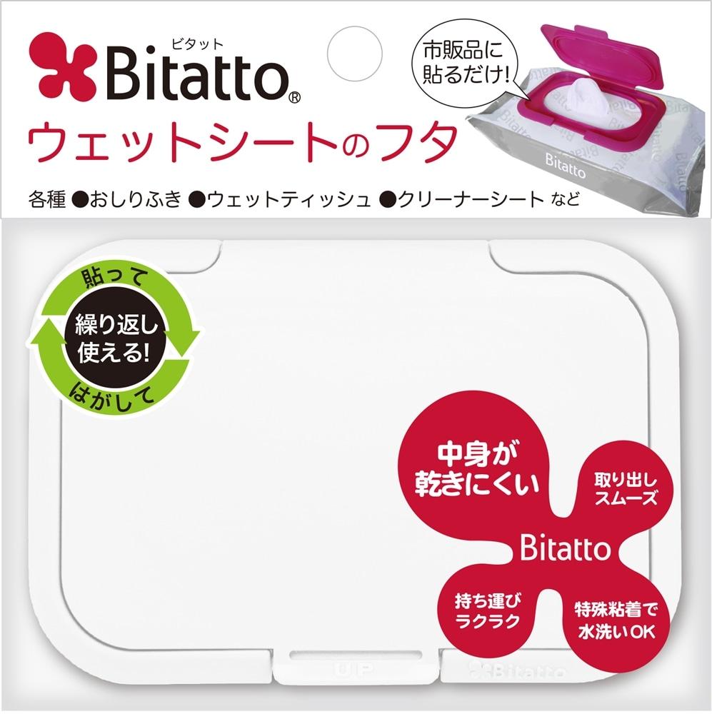 ビタット ホワイト(1コ入)
