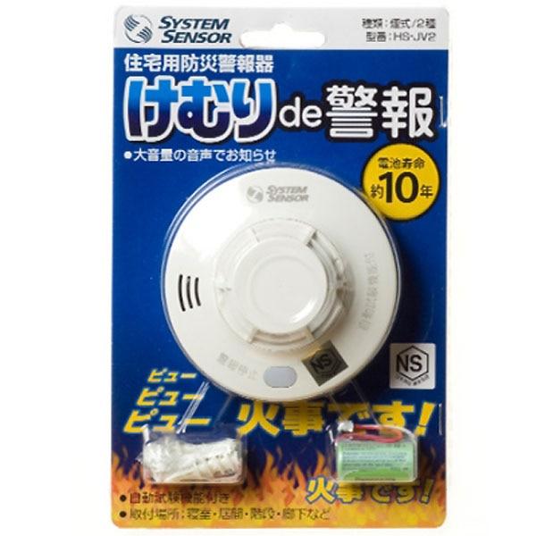 【数量限定】ハネウェル 火災警報器 けむりde警報 HS−JV2 煙式音声警報
