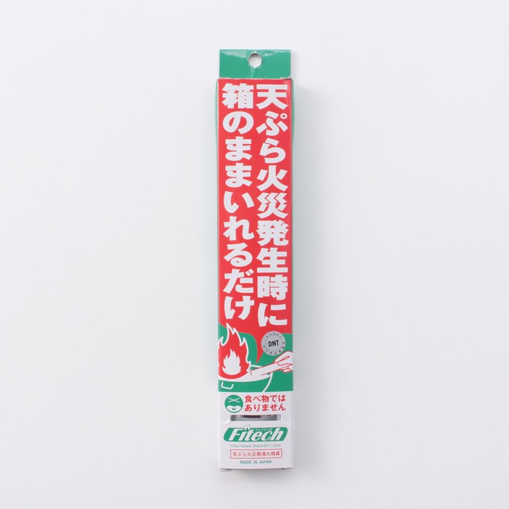矢嶋屋 Fitech天ぷら火災用消火用具