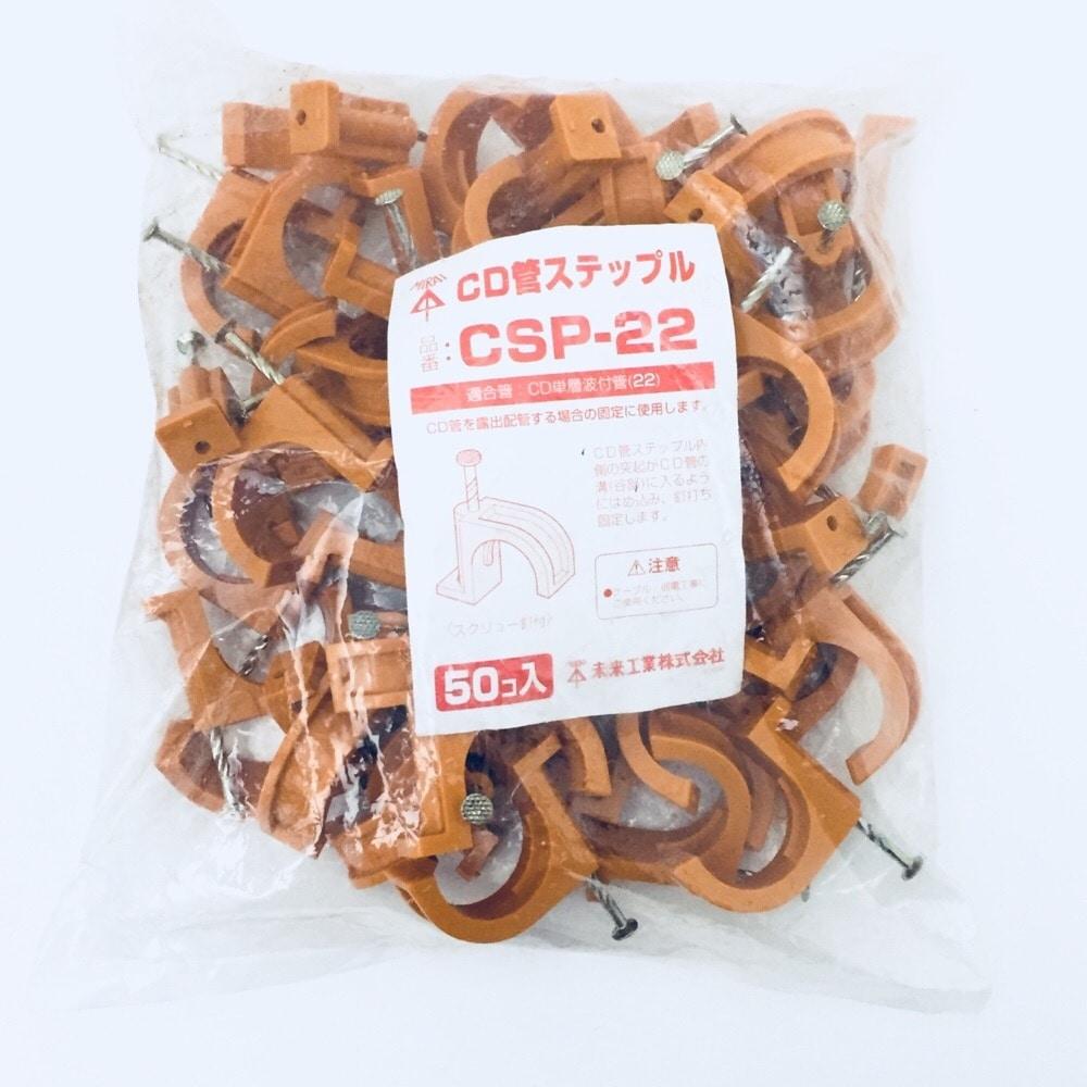 未来工業 CD管用ステップル50個入 CSP-22 50