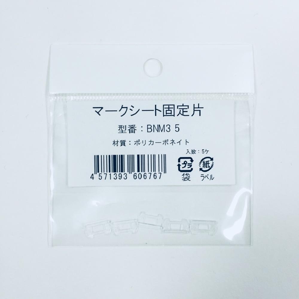アイデック マークシート固定片BNM3 5