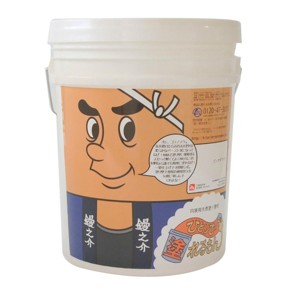 【送料無料】ひとりで塗れるもん コテノスケ(ピュアホワイト)22kg 【別送品】