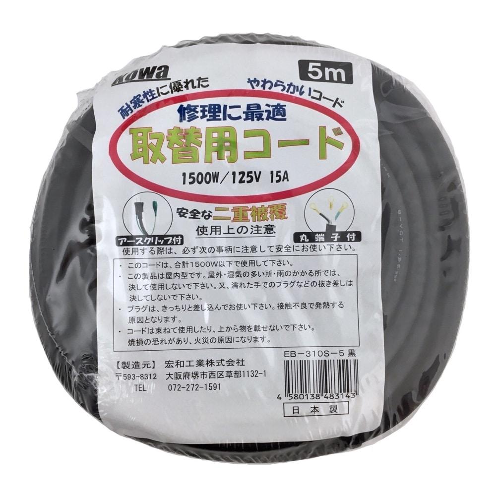 コーワ 取替コード 3芯 15A 5m 黒