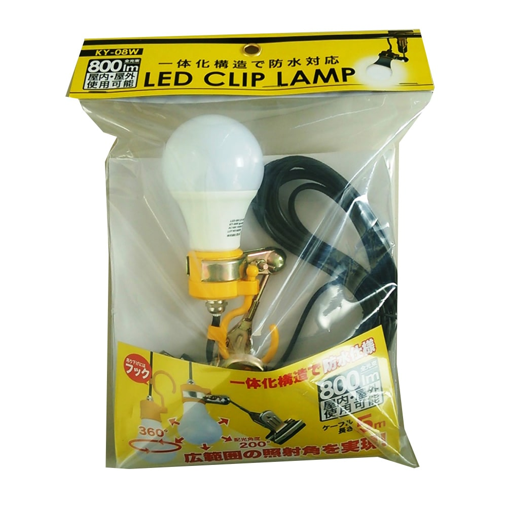 富士倉LEDクリップランプ 8W