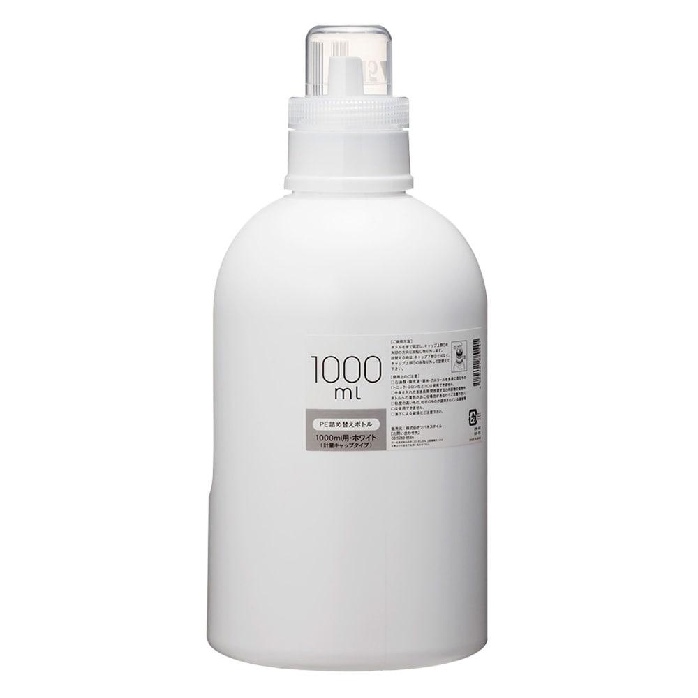 詰替ボトル 1000ml ホワイト �U