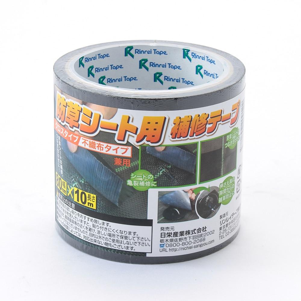 防草シート用補修テープ ブラック 80mm×10m