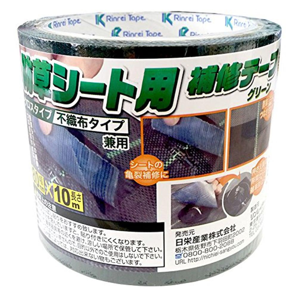 防草シート用補修テープ グリーン 80mmx10m