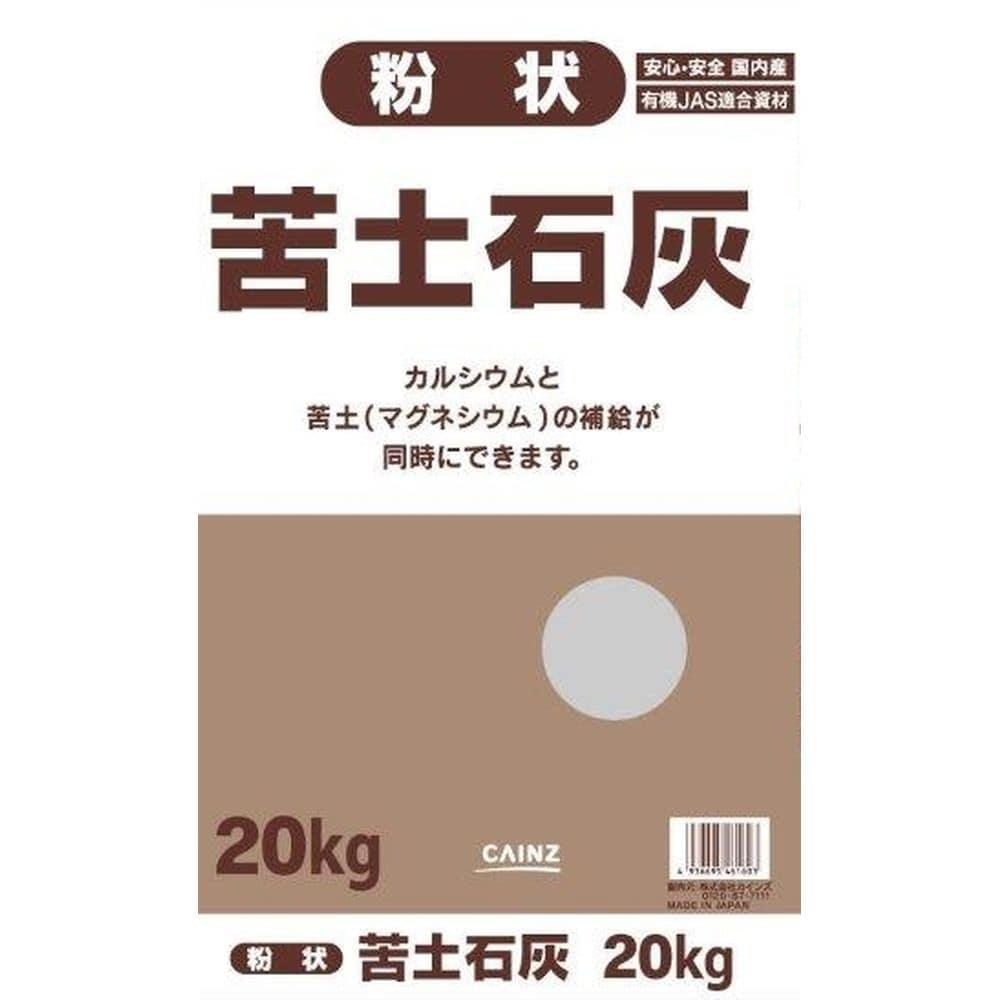 【店舗取り置き限定】苦土石灰 粉 20kg ポリ N