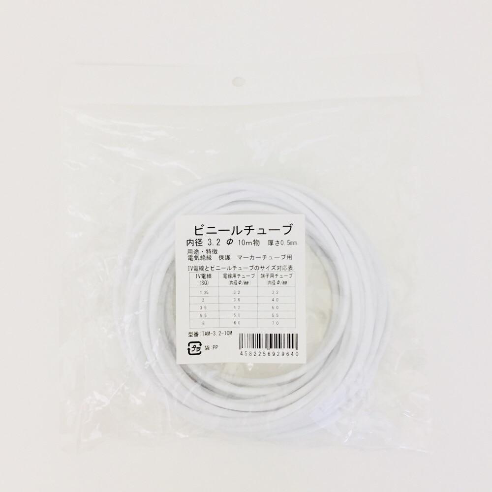 ビニールチューブ3.2φTAM-3.2-10M