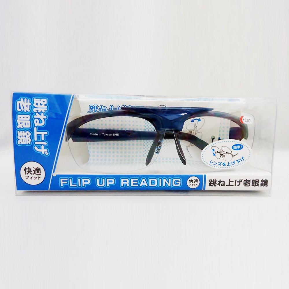 跳ね上げ式拡大(老)眼鏡 +2.5 青