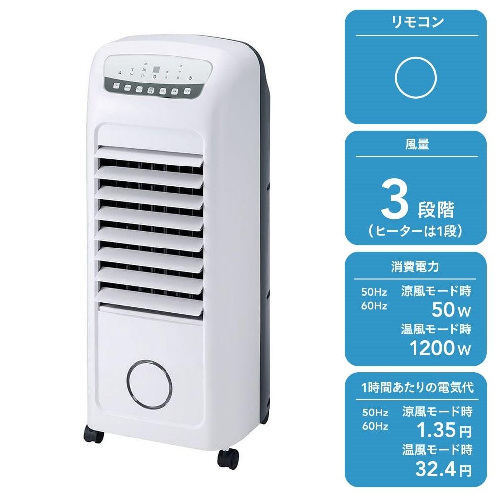 【数量限定・2020春夏】加湿機能付温冷風扇 「ヒート&クール」 ホワイト HC-T1802WH