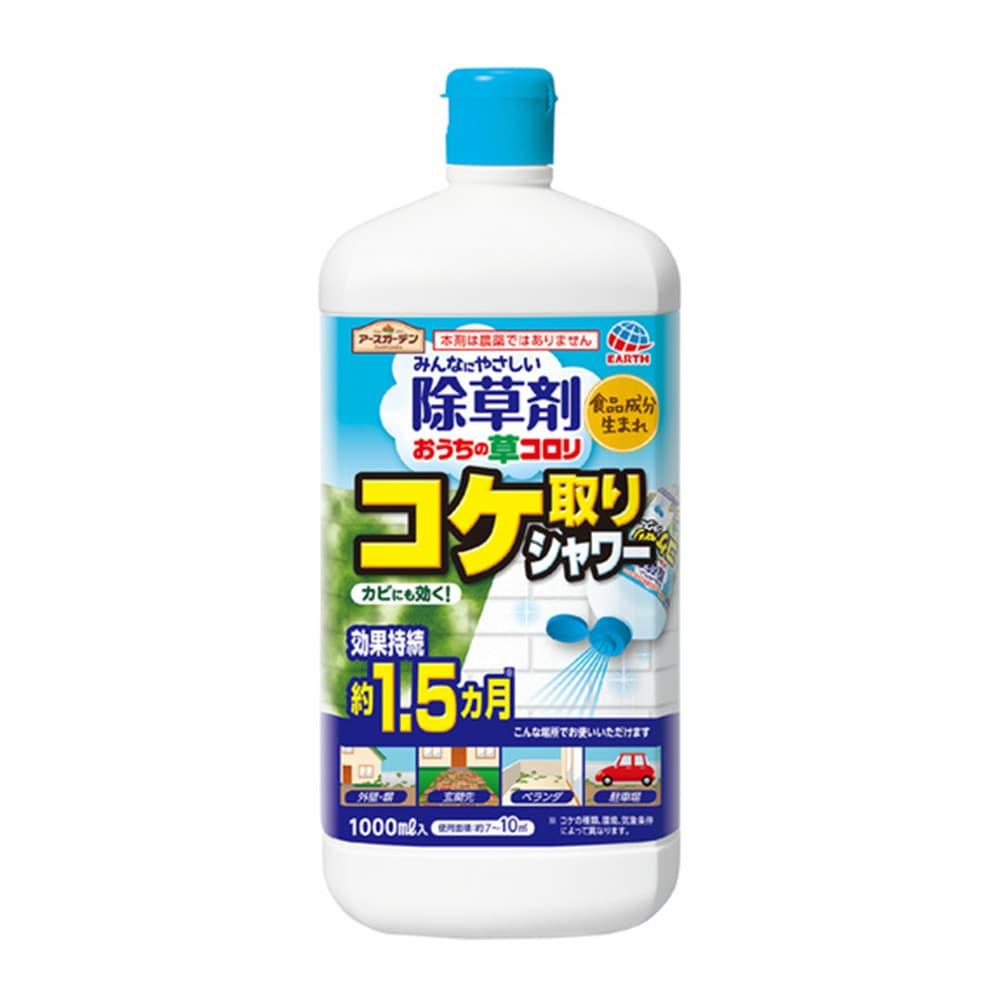 おうちの草コロリ コケ取りシャワー 1000ml