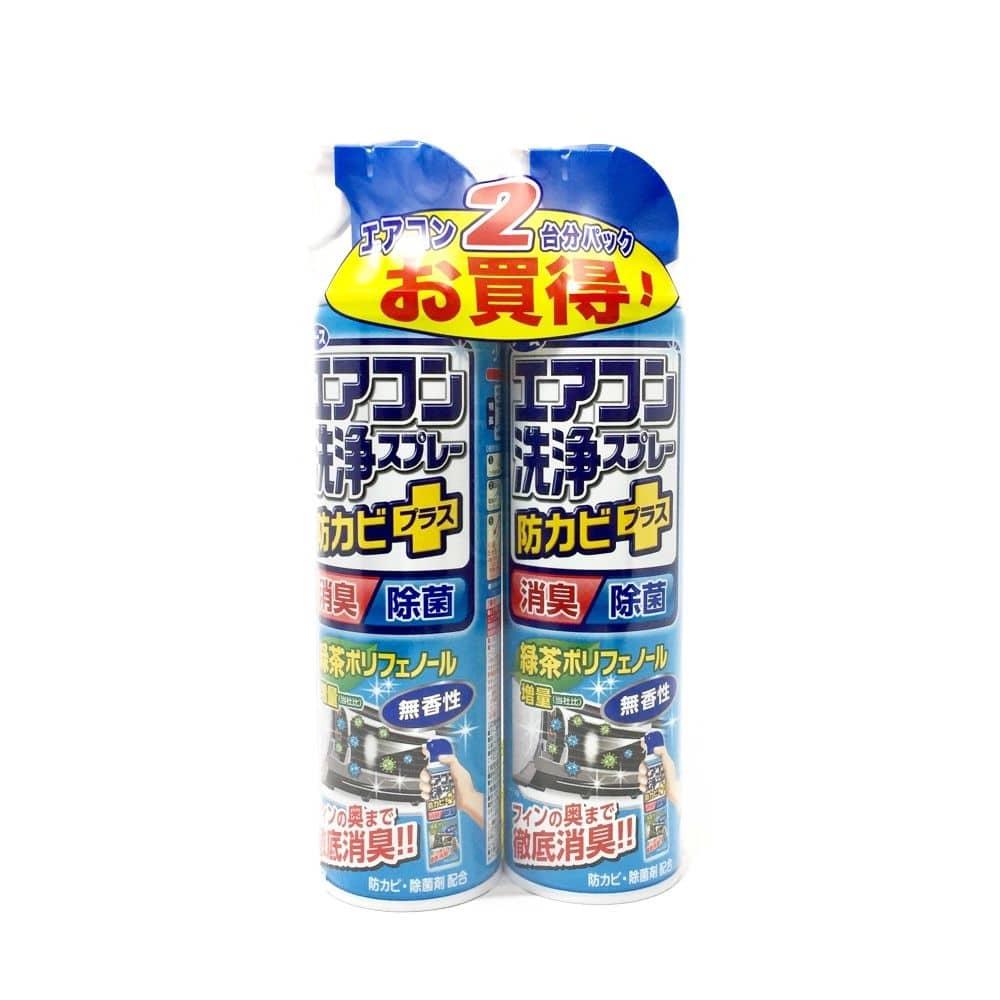 【数量限定】エアコン洗浄スプレー 防カビプラス 無香性 2本パック