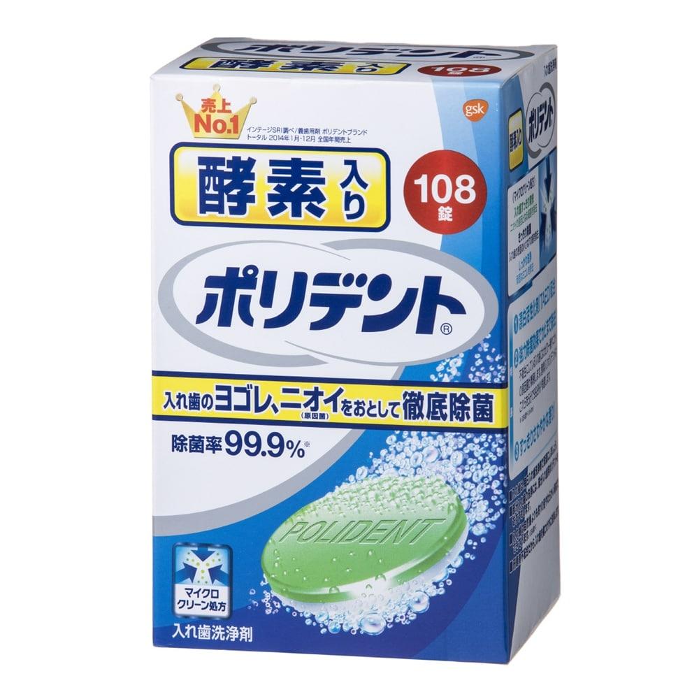 アース製薬 ポリデント 酵素入り 108錠 [2111]