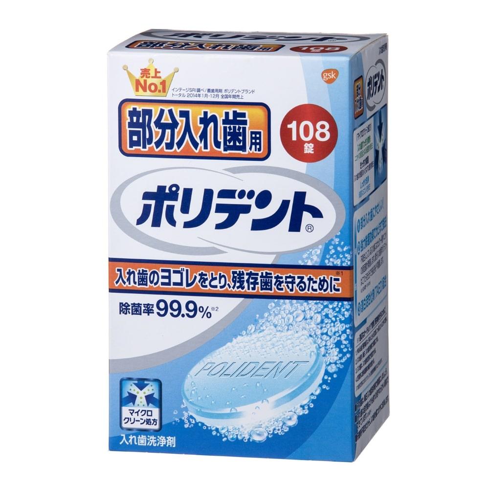 GSK 部分入れ歯用ポリデント 108錠(108錠): ヘルスケア&ビューティー ...