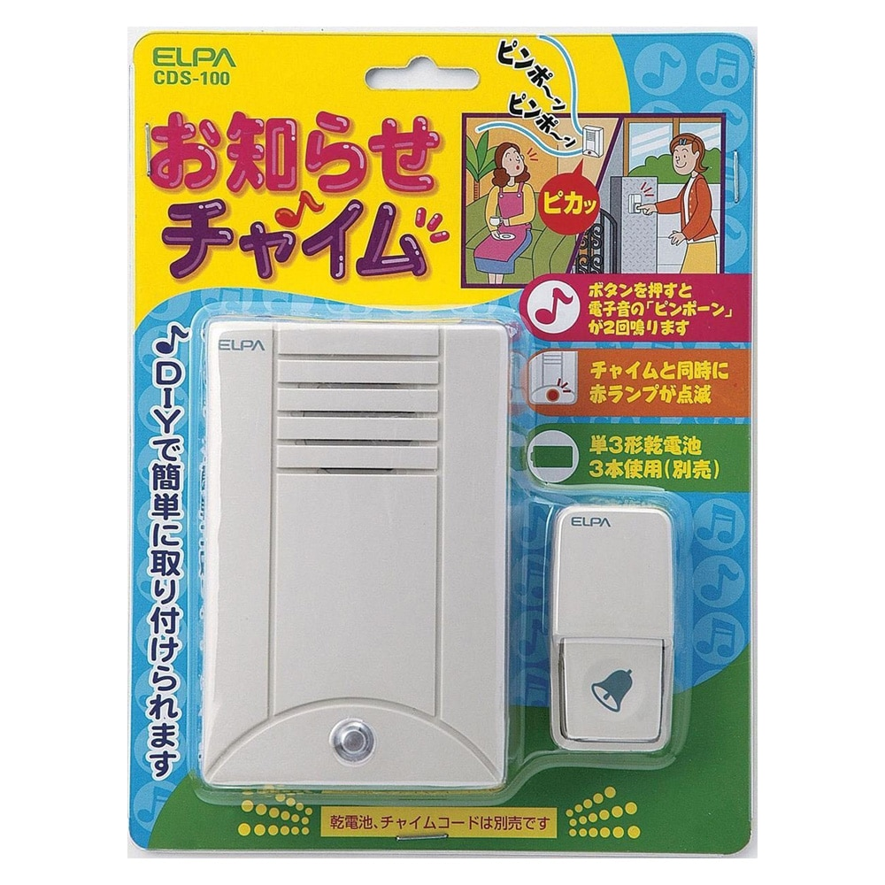 朝日電器 エルパ ELPA お知らせチャイム CDS-100
