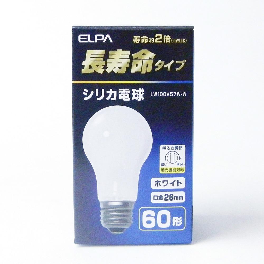 エルパ 長寿命タイプシリカ電球 LW100V57W‐W