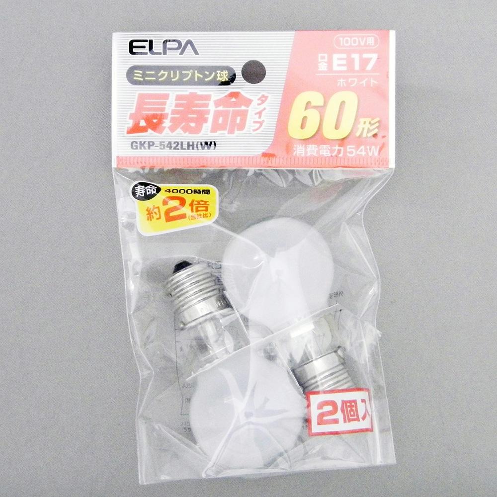 長寿命ミニクリプトン球 ホワイト60形 GKP-542LH(W) 1パック(2個)