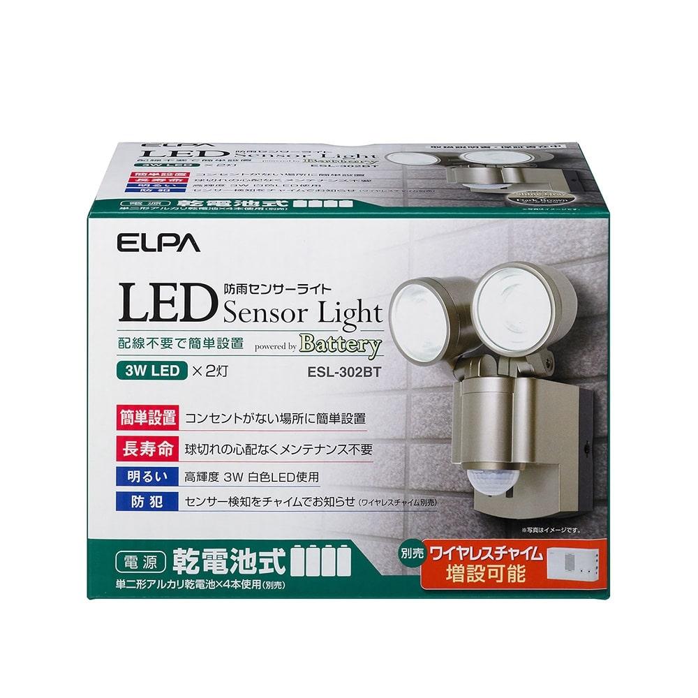 電池3WLEDセンサーライト2灯 ESL-302BT