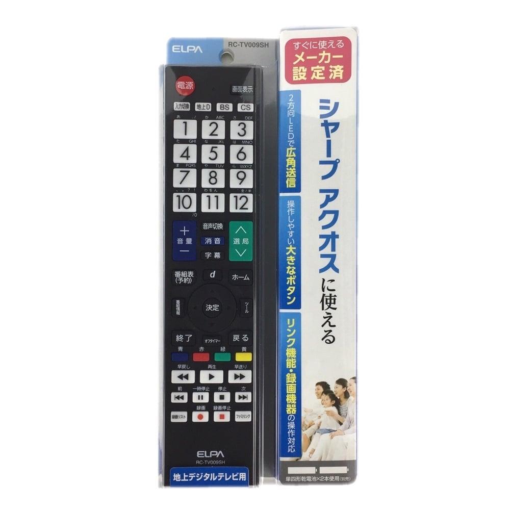 【数量限定】朝日電器 ELPA テレビリモコン シャープ用 RC-TV009SH
