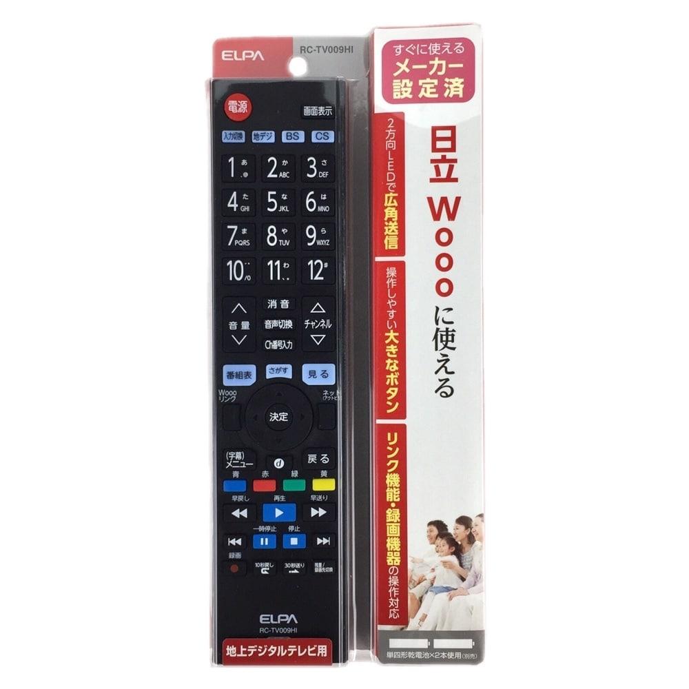 【数量限定】朝日電器 ELPA テレビリモコン 日立用 RC-TV009HI