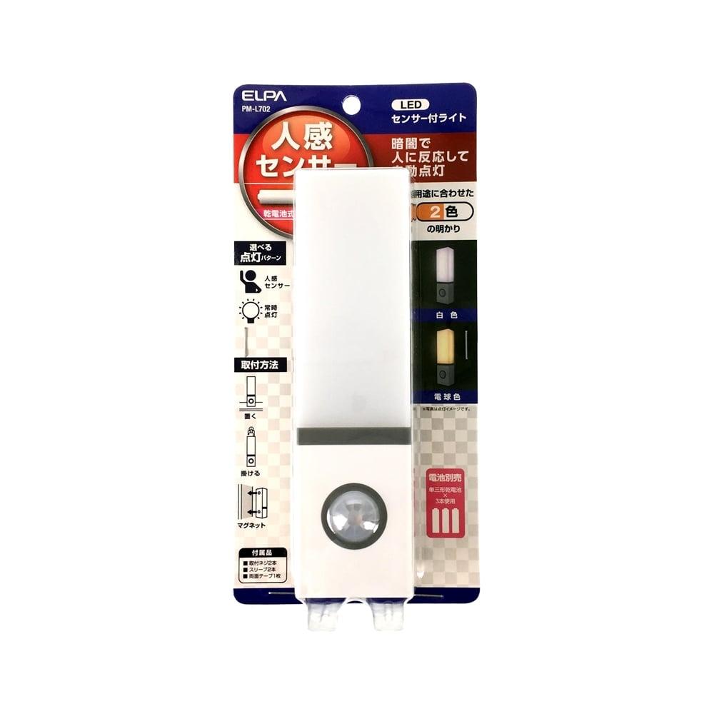 朝日電器 ELPA LEDセンサー付ライト 乾電池タイプ PM-L702
