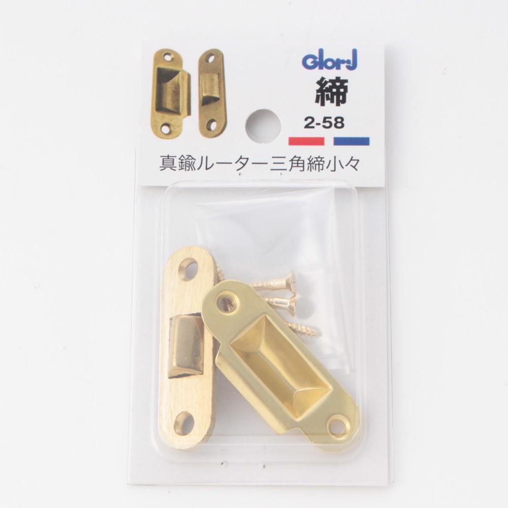 真鍮ルーター 三角締 小小 2−58
