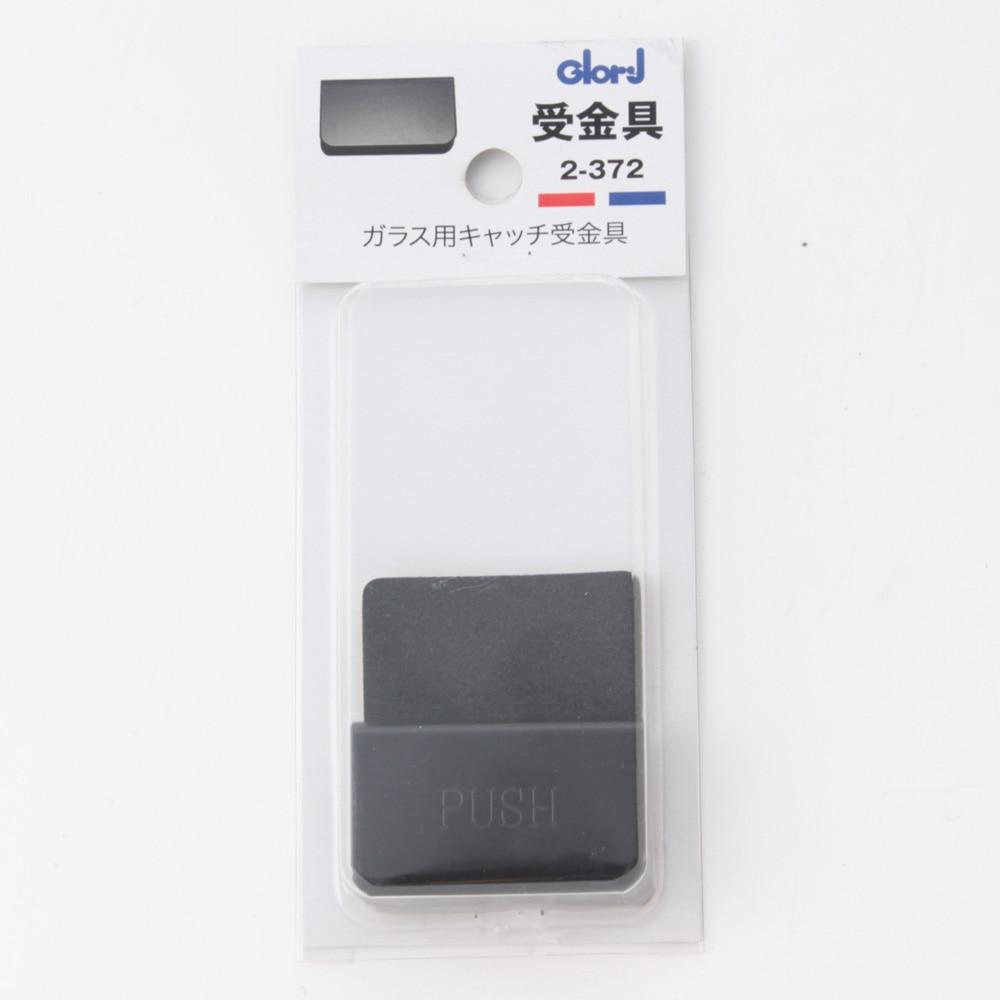 2−372 ガラス用 ギャッチ受金具 黒