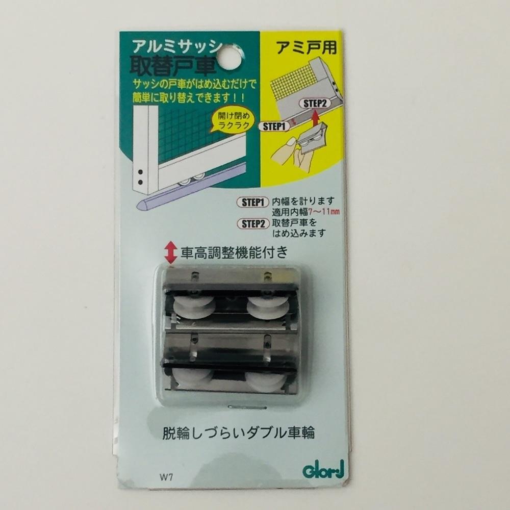 【数量限定】アミド用取替戸車 W7A-13