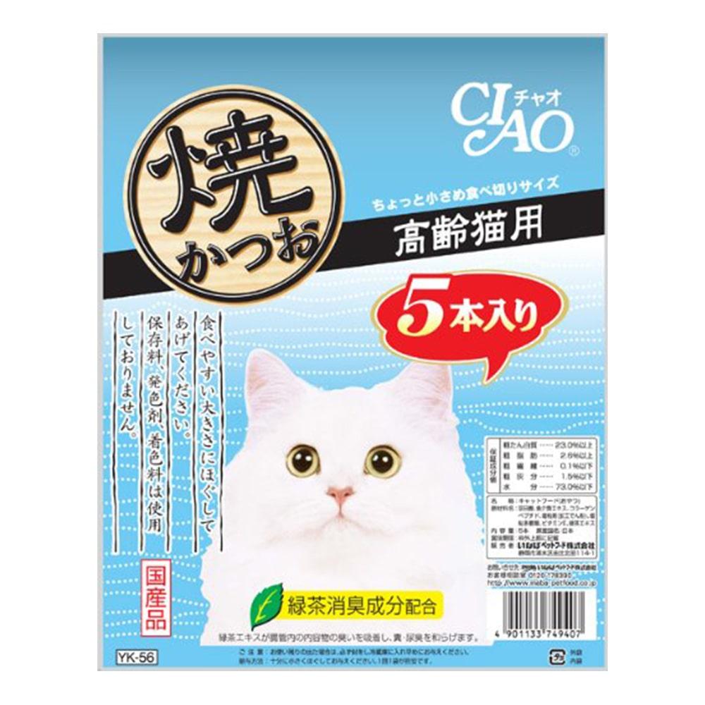 焼かつお 高齢猫用 5本