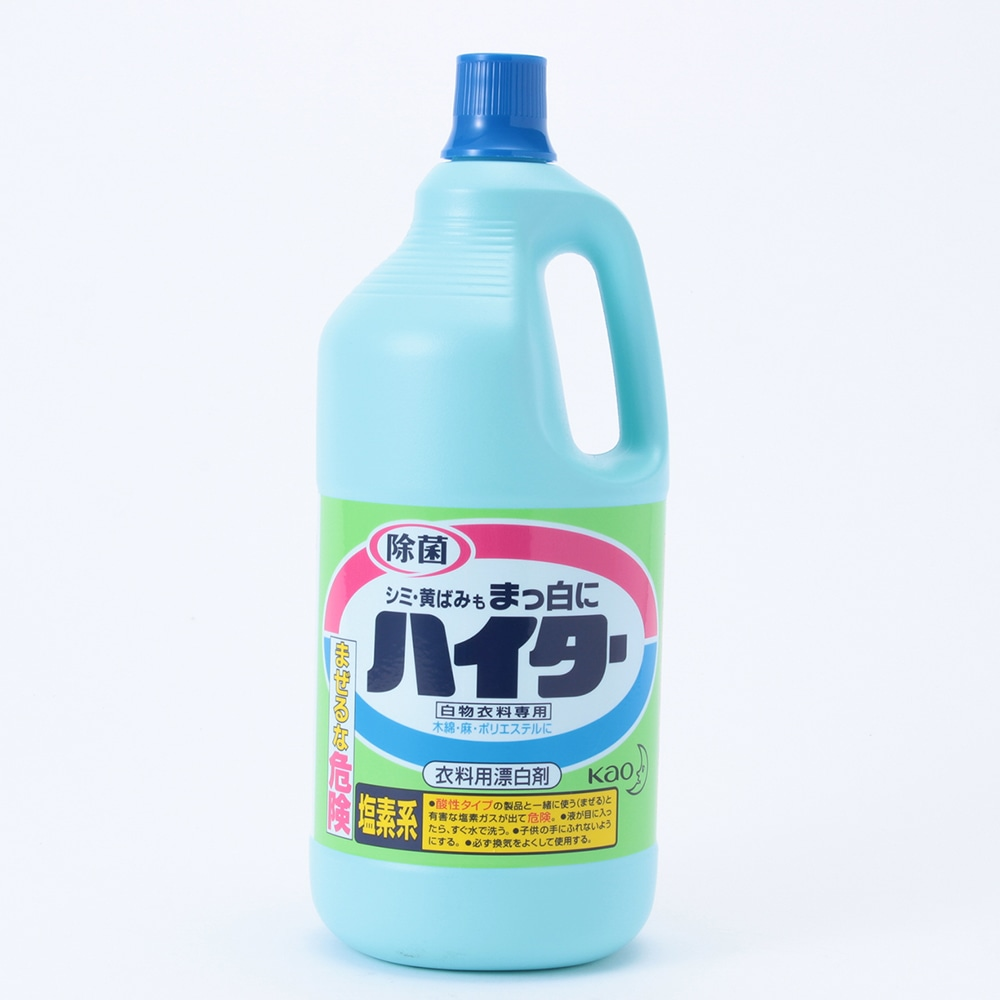 ハイター 衣料用漂白剤 2.5l