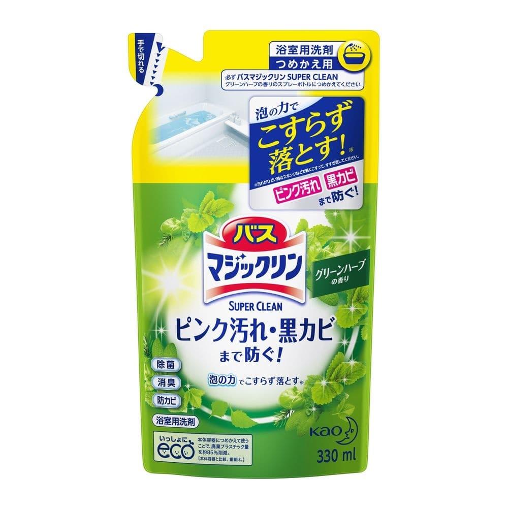 花王 バスマジックリン 泡立ちスプレー SUPER CLEAN グリーンハーブの香り 詰替 330ml